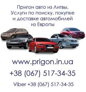Пригон авто из Европы под растаможку, авто по сниженным акцизам - изображение 1