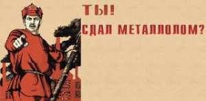 Прием и вывоз металлолома в Oдессе. Демонтаж, порезка - изображение 1