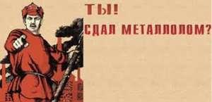 Прием и вывоз металлолома. Одесса - изображение 1