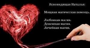 Прием у самой сильной гадалки Украины Натальи. Дистанционная помощь гадалки. - изображение 1