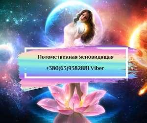 Прием у экстрасенса в Киеве. Гадания на Таро. Изготовление обрядов. - изображение 1
