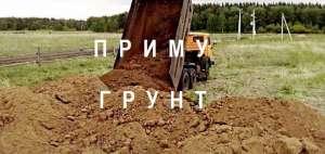 Приму грунт, землю - любое количество - изображение 1