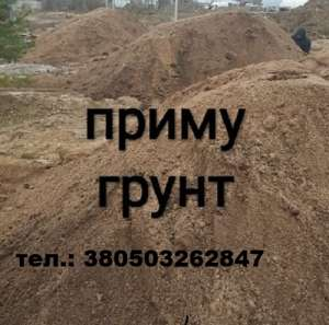 Приму грунт на подсыпку (обустройства) участка    Гостомель - изображение 1