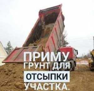 Приму землю, грунт. Киевская область - изображение 1
