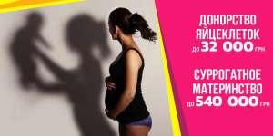 Програма Суррогатного материнства до 540000 грн ДНІПРО. Донорство яйцеклітин (до 32000 грн) - изображение 1