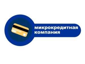 Продается действующая микрокредитная компания - изображение 1