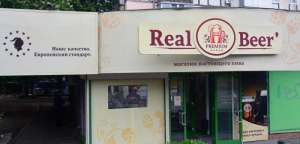 Продается магазин эксклюзивного пива в Днепре - изображение 1