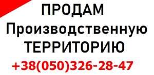 Продажа производственной территории в городе Киев площадью 0,9 га - изображение 1