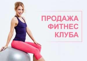 Продажа фитнес-клуба в Одессе - изображение 1