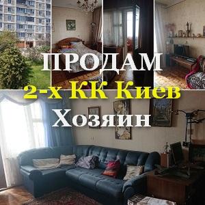 Продажа 2020. 2х комнатная квартира Киев М. Харьковская - изображение 1