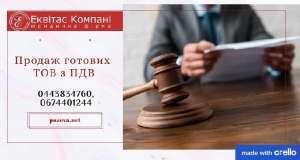 Продаж готового бізнесу: ТОВ з ПДВ та ліцензіями Київ. - изображение 1
