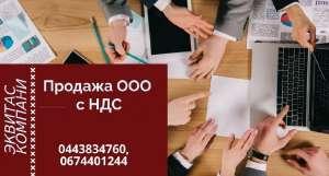 Продаж готового бізнесу: ТОВ з ПДВ та ліцензіями - изображение 1