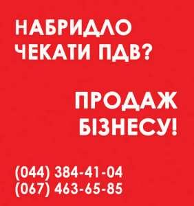 Продаж ТОВ з ПДВ Дніпро. Продаж ТОВ з ліцензіями Дніпро - изображение 1