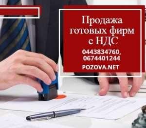 Продаж ТОВ з ПДВ у Києві. Готові фірми під ключ. - изображение 1