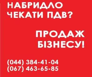 Продаж ТОВ. Продаж ТОВ з ПДВ Київ. Продаж ТОВ без оборотів і рахунків. - изображение 1