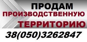 Продам благоустроенную производственную территорию в городе Киев - изображение 1