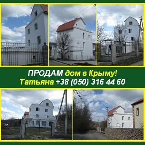Продам дом в Крыму от хозяина. с. Резервное. Договорная. - изображение 1