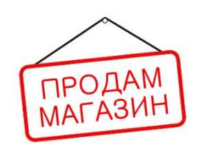 Продам магазин - изображение 1