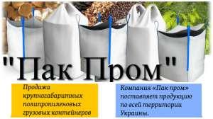 Продам мешки Биг-Бэг по лучшей цене в Харькове - изображение 1