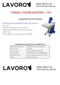 Продам Оборудование продажа штукатурных станций LAVORO и комплектующих - изображение 1
