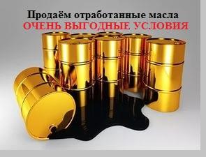 Продам. Отработка – масла все виды, смесь нефтепродуктов. - изображение 1