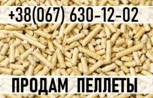 Продам Пеллеты Древесные Харьков || Биг-Бег по 1 т || пакеты по 15 кг - изображение 1
