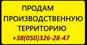 ПРОДАМ. Производственная территория в Киеве, 0.9 га - изображение 1