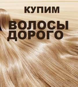 Продать волосы дорого, скупка натуральных волос, неокрашенных. - изображение 1