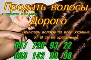 Продать куплю волосы дорого Днепр Киев Харьков Одесса - изображение 1