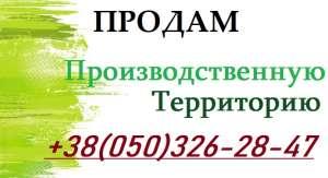 Продаю территорию промышленного назначения в Киеве - изображение 1