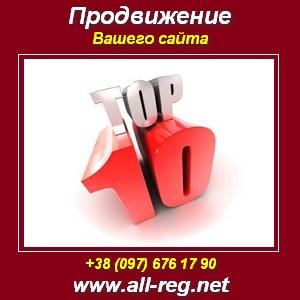Продвижение сайта в ТОПы поисковиков: ведите свои проекты сами! - изображение 1