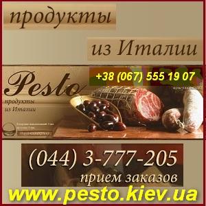 Продукты из Италии быстро. Магазин Pesto. Киев. - изображение 1