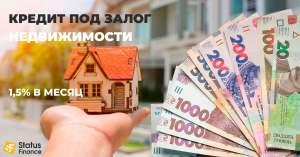 Прозрачный кредит под залог квартиры без справки о доходах - изображение 1