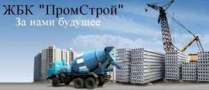 Производители бетона Харьков - изображение 1