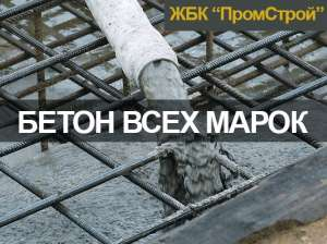 Производитель бетона Харьков, доставка - изображение 1