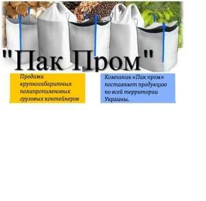 Производитель Биг-Бегов в Украине. Купить Биг Бєг - изображение 1
