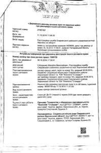 Производственная территория, Скадовск, Херсонская обл. Продам - изображение 1
