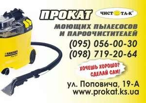 Прокат моющего пылесоса и парогенератора Karcher в Херсоне - изображение 1