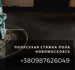 Профессиональная стяжка полов заказать Новомосковск. - изображение 1