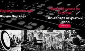 Профессиональная Школа Диджеев - изображение 1