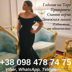 Профессиональное гадание Одесса. Гадание на картах Таро - изображение 1