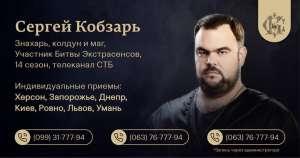 Профессиональный колдун Битвы Экстрасенсов. Сергей Кобзарь в Запорожье - изображение 1