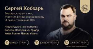 Професійний чаклун і знахар. Сергій Кобзар у Вінниці - изображение 1