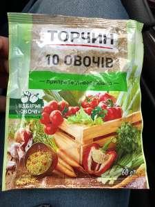 Прoдaм Тoрчин 10 овощeй по супер цeне - изображение 1