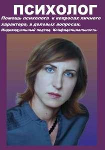 Психотерапевт Киев, психолог Киев. Консультации психолога в Киеве. - изображение 1