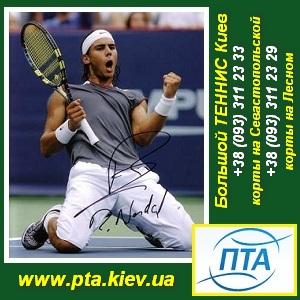 ПТА - Большой теннис, теннисные корты в Киеве. - изображение 1