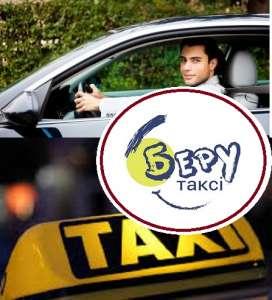 Работа Водитель в Такси || ВОДИТЕЛЬ на своей машине || Beru-taxi - изображение 1