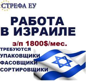 Работа в Израиле, з/п 1800$/меc- упаковщики, сортировщики, фасовщики. - изображение 1