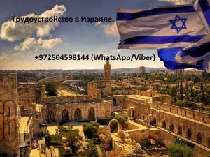 Работа в Израиле. Мы не берем предоплату! - изображение 1