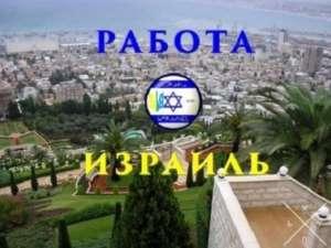 Работа в Израиле. Полное сопровождение - изображение 1